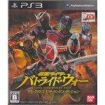 PS3: Kamen Rider Batoraido War Premium Tv Sound Edition (Z2) (JP)