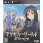 PS3: Accel World Ginyoku No Kakusei (Z2) (JP)