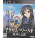 PS3: Accel World Ginyoku No Kakusei (Z2) (JP)