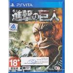 PSVITA: Attack On Titan (Z3) (JP)