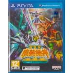 PSVITA: Super Robot Taisen OG Saga Masou Kishin III  Pride of Justice (Z3)