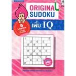 Original Sudoku เพิ่ม IQ