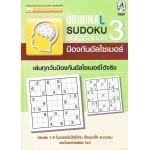 Original Sudoku บริหารสมอง ป้องกันอัลไซเมอร์ 3