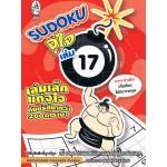 Sudoku จุใจ 17