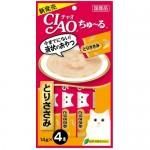 CIAO Chu-ru ซาซามิ ขนมครีมแมวเลีย  รสเนื้อสันในไก่ 14 กรัม x 4 ซอง
