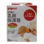 พีเจ้น Pigeon ยางป้องกันหัวนมมารดา ไซส์ L 2 ชิ้น