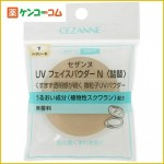 Cezanne UV Face Powder N no.01 (refill)