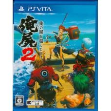 PSVITA: Ore no Shikabane o Koete Yuke 2 (Z2)