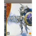 PS3: White kight chornicle (Z2) (JP)