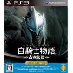 PS3: White Knight Chronicles EX Edition (Z2)(JP)