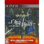 PS3: White Knight Chronicles (Z2)(JP)