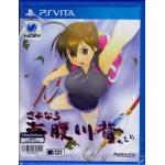 PSVITA: Sayonara Umiharakawase Chirari (JP Ver.)