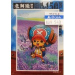 Mini Puzzle 150 Pcs. (Chopperman)