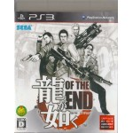 PS3: Yagusa of the end (JP)