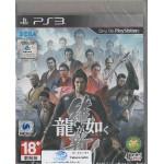 PS3: Ryu ga Gotoku Ishin! [Z3][JP]