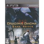 PS3: Dragons Dogma Dark Arisen (Z2) (JP)