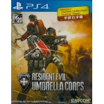 PS4: RESIDENT EVIL UMBRELLA CORPS (Z3)(EN)