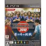 PS3: World Soccer Winning Eleven 2010 (Z2)(JP)