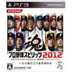 PS3: Professional Baseball Spirits 2012 (Z2)(JP)