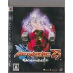 PS3: Megazone 23 Aoi GarlanD (Z2) (JP)