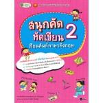 สนุกคัด หัดเขียน เรียนศัพท์ภาษาอังกฤษ 2