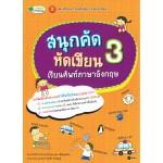 สนุกคัด หัดเขียน เรียนศัพท์ภาษาอังกฤษ 3