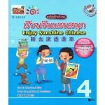 เรียนจีนแสนสนุก ฉบับเด็กประถม เล่ม 04