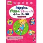 สนุกเขียน เรียนคัด หัดระบายสีกับอักษรจีน-ร่างกาย
