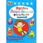 สนุกเขียน เรียนคัด หัดระบายสีกับอักษรจีน-ครอบครัว