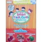 SE-ED Smart Flash Cards for Bilingual Kids บัตรคำศัพท์ 2 ภาษา พาหนูน้อยเก่งอังกฤษ หมวดผลไม้&ถั่วเพื่อสุขภาพ + CD