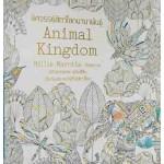 Animal Kingdom อัศจรรย์สัตว์โลกนานาพันธุ์ + สีไม้ 12 สี