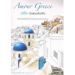 กรีซ ดินแดนในฝัน Amour Greece + สีไม้