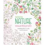 Inspiration Nature ธรรมชาติบันดาลใจ
