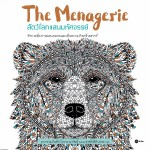 สัตว์โลกแสนมหัศจรรย์ : The Menagerie
