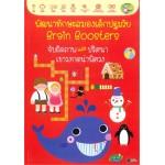พัฒนาทักษะสมองเด็กปฐมวัย Brain Boosters จับผิดภาพและปริศนาเขาวงกตน่าพิศวง