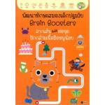 พัฒนาทักษะสมองเด็กปฐมวัย Brain Boosters ลากเส้นและต่อจุด ฝึกกล้ามเนื้อมือหนูน้อย