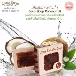 Little Baby Coco soap coconut oil