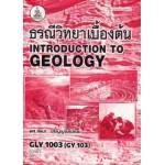 GLY1003 (GY103) 57057 ธรณีวิทยาเบื้องต้น