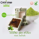 Little Baby Coco soap green tea