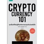 Cryptocurrency 101 (พรศักดิ์ อุรัจฉัทชัยรัตน์)