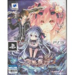 PS3: Fairy Fencer F Limited Edition [Z3][JP]