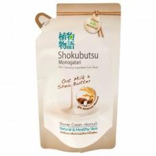 โชกุบุสซึ โมโนกาตาริ Shokubutsu monoggatari ครีมอาบน้ำ สูตรแอดวานซ์ มอยส์เจอร์ โอ๊ต มิลค์ แอนด์ เชีย บัตเตอร์ ชนิดถุงเติม 200 ml