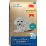SmartHeart Gold Fit & Firm 7+ ชนิดเม็ด สูตรฟิตแอนด์เฟิร์มสำหรับสุนัขพันธุ์เล็ก อายุ 7 ปีขึ้นไป 10 kg
