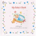 My Baby's Book บันทึกลูกรัก (ใหม่)