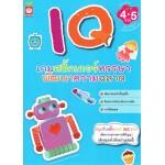 Iqเกมสติ๊กเกอร์หรรษา พัฒนาความฉลาด สำหรับเด็กอายุ 4-5 ขวบ