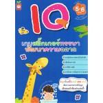 IQ เกมสติ๊กเกอร์หรรษา พัฒนาความฉลาด สำหรับเด็กอายุ 5-6 ขวบ