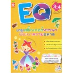 เกมสติกเกอร์หรรษาพัฒนา EQ สำหรับเด็ก 3-4 ขวบ