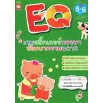 เกมสติกเกอร์หรรษาพัฒนา EQ สำหรับเด็ก 5-6 ขวบ