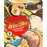 แชมเปี้ยนขนมปัง สูตรดังเขย่าโลก เล่ม 07