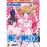 Love Monster เล่ม 04